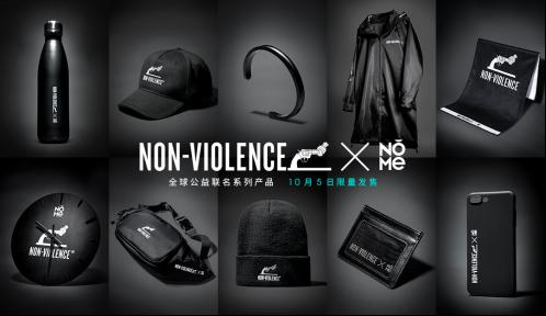 新时代家居品牌NOME,为国际非暴力发声