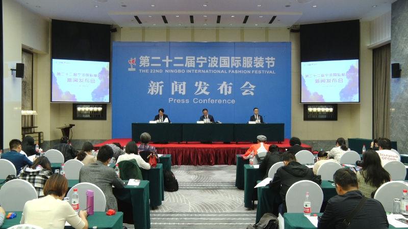 第二十二届宁波国际服装节新闻发布会成功举行丨十大活动,四大亮点引燃服装节