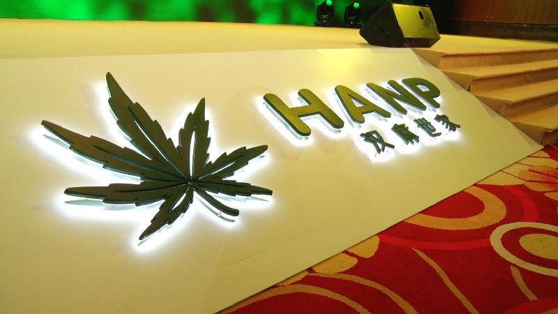 """雅戈尔:十年铸剑,做国际汉麻领军者丨""""汉麻与人类共发展发布会""""成功举行"""