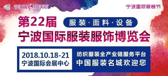 似老友相聚丨智能时尚 美好生活——第二十二届宁波国际服装节开幕