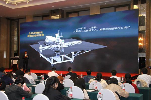 智能制造 未来可期丨第四届中国服装智能制造高峰论坛成功举行