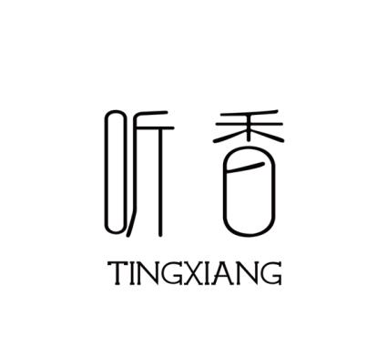 """2018 听香TINGXIANG品牌新品来袭,""""它""""是和这个冬季穿搭最有CP感的首饰!"""
