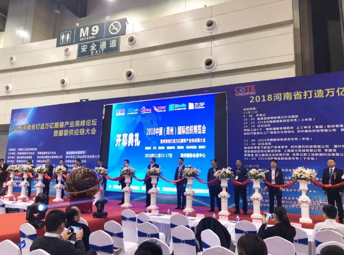 前沿聚焦,尖峰制造丨2018郑州鞋机鞋材展隆重开幕