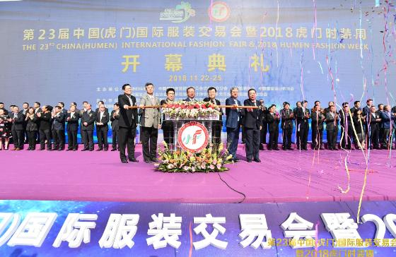 【视频前线】第23届中国(虎门)国际服装交易会暨2018虎门时装周盛大开幕