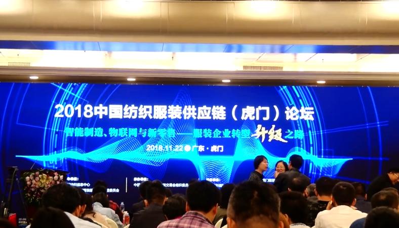 中国纺织服装供应链(虎门)论坛成功举行:智能制造、物联网与新零售如何推动服装企业的进一步升级转型