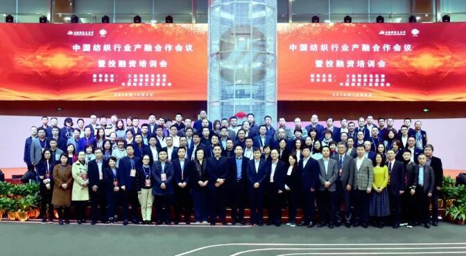 化產融合作,助推行業高質量發展:2018年中國紡織行業投融資論壇在滬舉辦