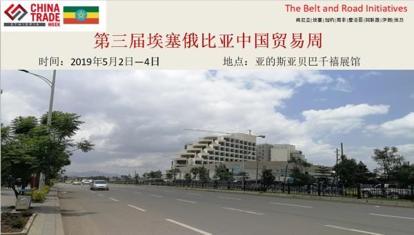 展会快讯:第三届埃塞俄比亚中国贸易周市场及行业分析