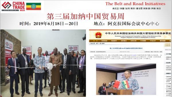 一带一路会展:第三届加纳中国贸易周市场行业分析