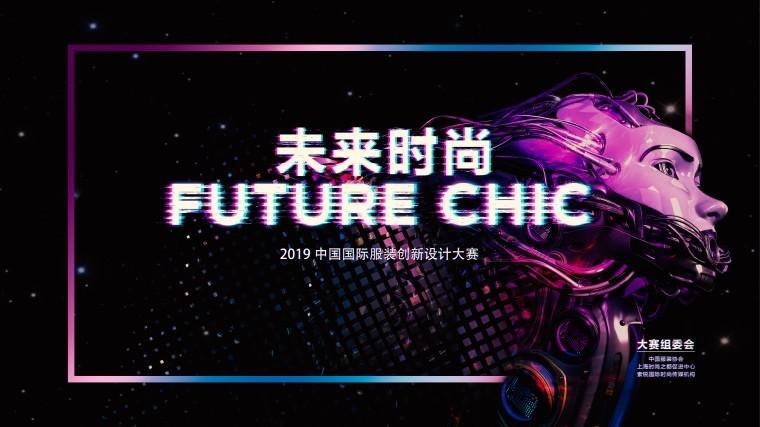 人工智能DeepVogue正式迎戰服裝設計師——2019中國國際服裝設計創新大賽將于4月20日在上海舉行