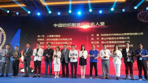 """中国纺织服装行业颁奖盛典绽放""""中针会"""""""