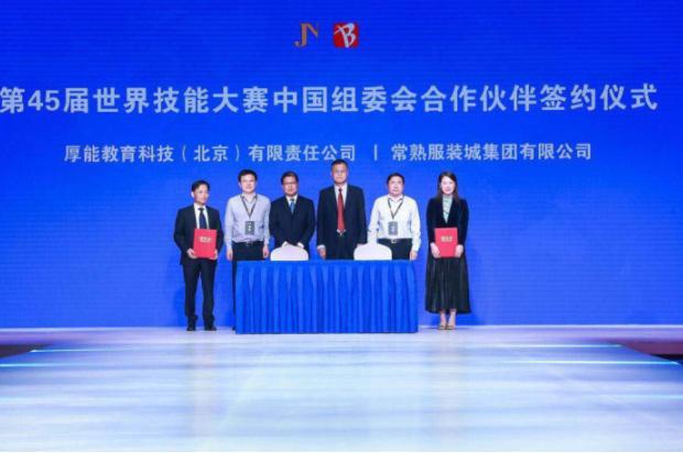 第45届世界技能大赛中国组委会合作伙伴签约仪式在常熟举行