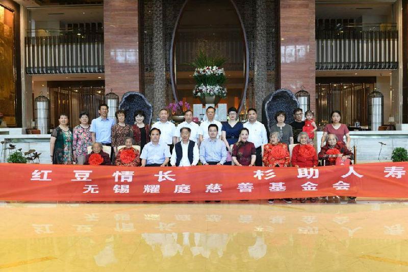 红豆集团举行关爱百岁老人公益活动 :暨红豆杉大健康产业财富峰会