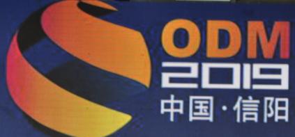 關注:國際品牌服裝ODM供應鏈峰會暨2019河南服裝大會信陽舉行
