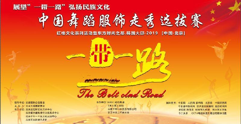 """展望""""一帶一路"""",弘揚民族文化——中國舞蹈服飾走秀表演選拔賽在京開幕"""
