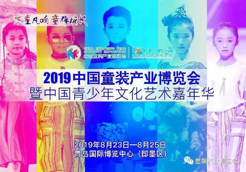 童博會刷新中國展會新邊界——2019中國童裝產業博覽會即將在即墨舉行