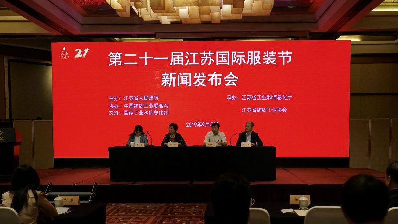 第二十一屆江蘇國際服裝節新聞發布會順利召開