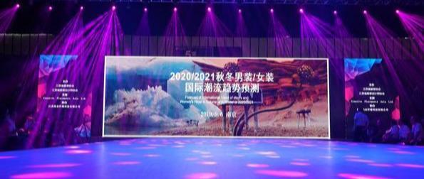 第二十一屆江蘇國際服裝節浩業時尚創意,助力秋冬潮流趨勢