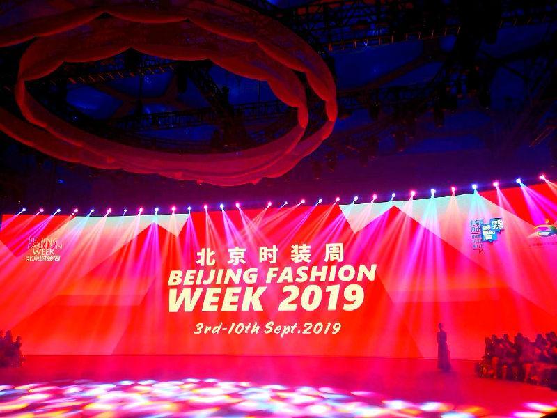 時尚燃動耀北京 群星璀璨水立方——2019北京時裝周華麗啟幕