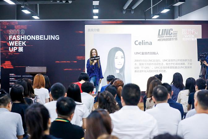 北京時裝周LINC金羽杰時尚論壇聚焦時尚創造價值