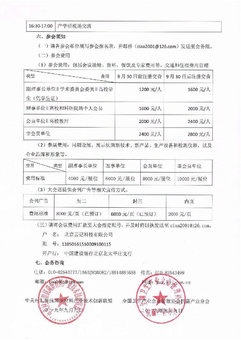 2019(第12屆)中國抗菌產業發展大會將于10月召開