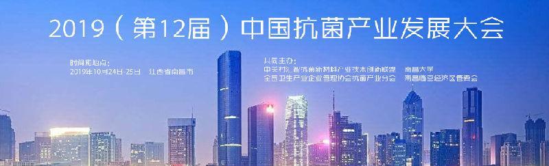 """""""新形勢、新機遇、新發展""""——2019(第12屆)中國抗菌產業發展大會將在南昌舉行"""