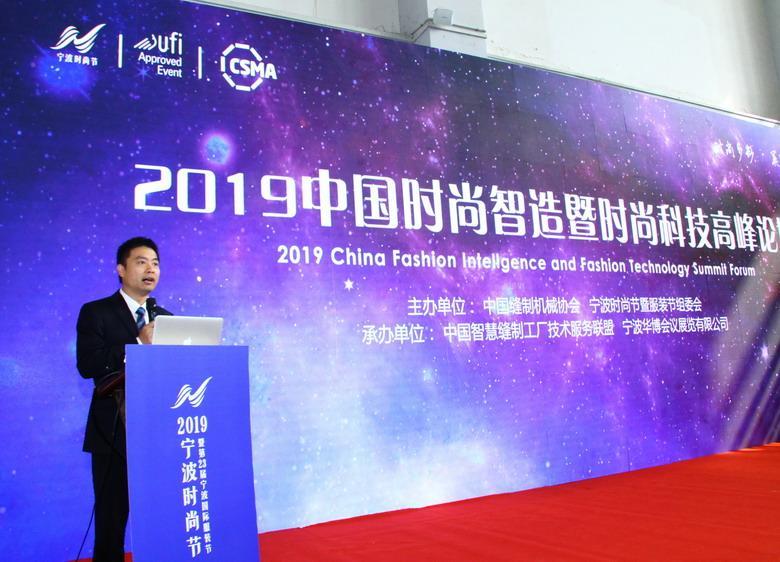 论坛风云:2019中国时尚智造暨时尚科技高峰论坛
