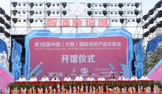 展會聚焦:第十八屆中國(大朗)國際毛織產品交易會開館報道