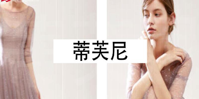黄河时装城优秀品牌展播:蒂芙尼服饰--未来衣栈原创设计品牌