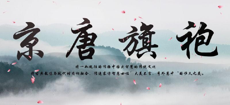 黄河时装城优秀品牌展播:京唐旗袍传播东方服饰之美的原创设计师品牌
