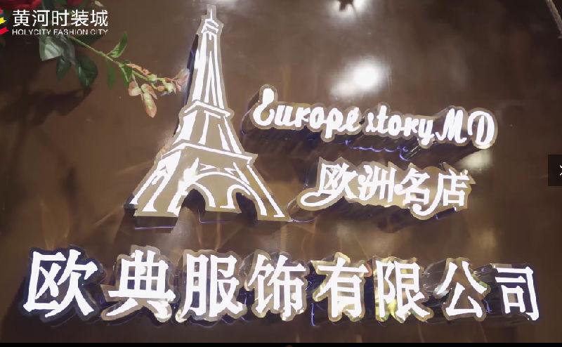 黄河时装城优秀品牌展播:欧典服饰时尚创意的魅力品牌