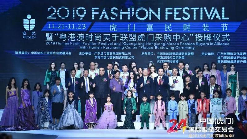 重头戏:2019虎门富民时装节精彩纷呈