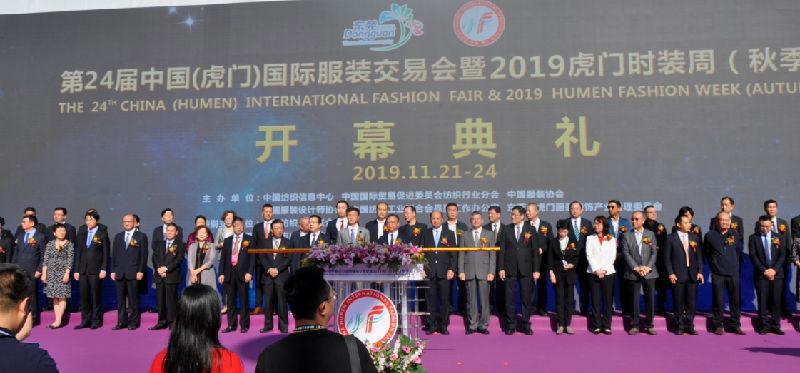 【展會現場】第24屆中國(虎門)國際服裝交易會暨2019虎門時裝周