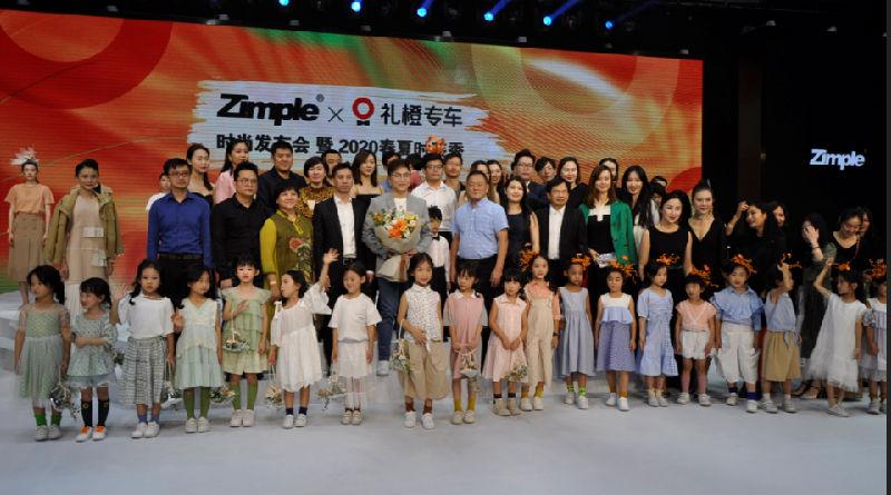 Zimple第24屆虎門服交會暨2019虎門時裝周:聯誼時尚發布