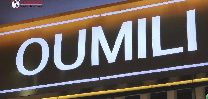 黄河时装城品牌展播:时尚优雅的时尚品牌-Oumili欧米丽
