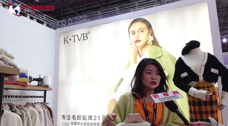 虎門展會:K·TVB--專業毛織堅守21年行業領域的佼佼者