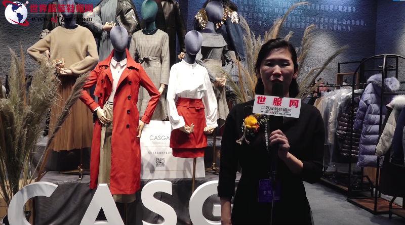 虎門展會:自主研發設計讓女人衣著更時尚是卡思嘉的追求
