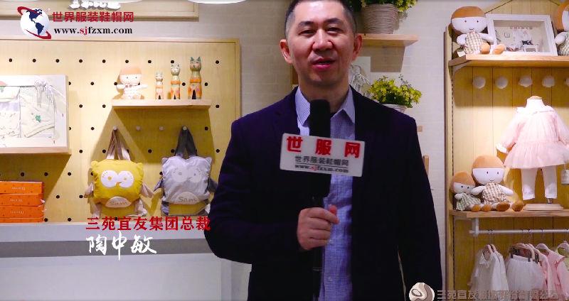 知名品牌:嬰童行業里的標桿性企業三苑宜友總裁-陶中敏