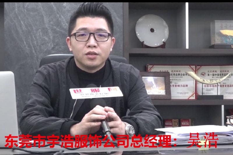 彩色筆:吳浩談自己在疫情過程中的企業經營感悟