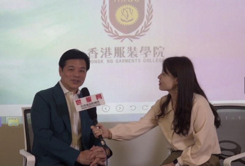獨家專訪:香港服裝學院周世康院長
