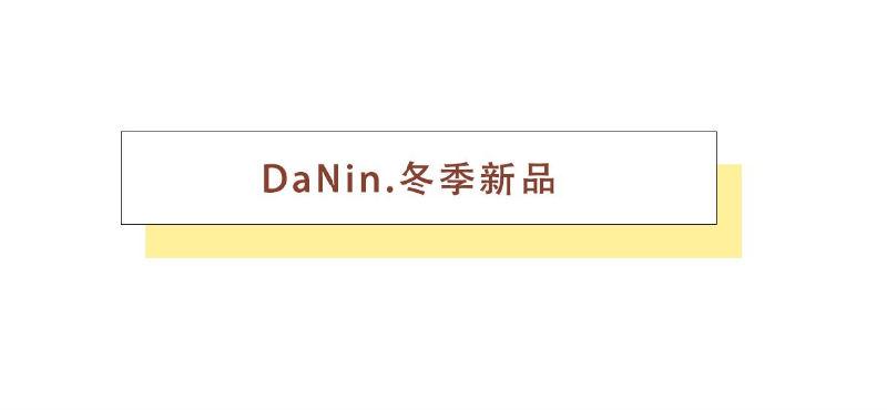 DaNin:原创品牌 表达随性,舒适,时尚,精致的穿搭风格