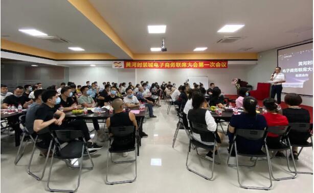 黄河时装城:成功举办首届中国•虎门服装电商联席大会