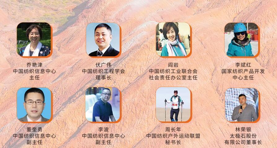 行業大咖云集太極石·2020中國紡織精英徒步挑戰賽