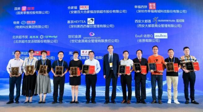 """依思Q荣膺""""2019-2020中国商业年度品牌奖"""""""