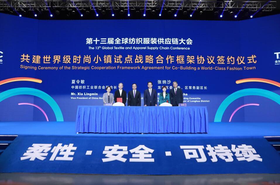 现场播报:第十三届全球纺织德赢国际供应链大会于深圳大浪召开