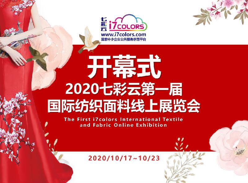 2020七彩云第一屆國際紡織面料線上展覽會盛大開幕!