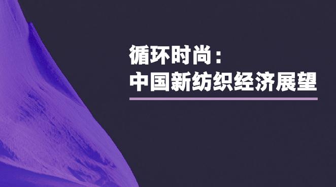 首份中国循环时尚产业报告发布: 呼吁共同推动纺织服装行业循环发展