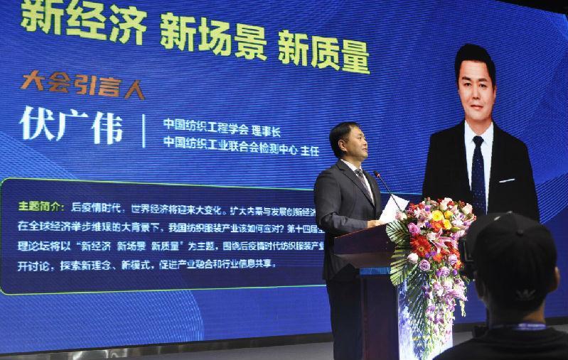 """伏广伟:虎门面料展就""""新经济 新场景 新质量""""进行破题"""