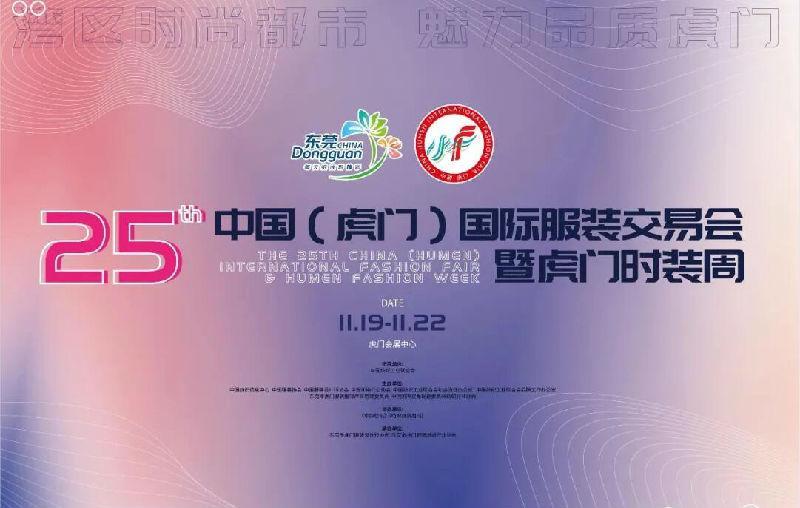 虎門服交會早知道:第25屆中國(虎門)國際服裝交易會暨虎門時裝周備戰會召開