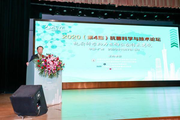 院士领衔报告 700余人齐聚羊城——2020(第4届)抗菌科学与技术论坛在广州召开