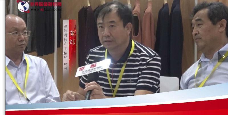 深圳时尚展:刘永青处长 轩东晓科长 董炜局长谈清河羊绒的发展